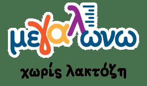 Megalwnw-Xwris-Laktozi-Ageladino